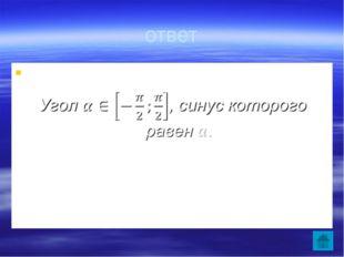 Определения 60 Частное от деления синуса угла на его косинус называется…