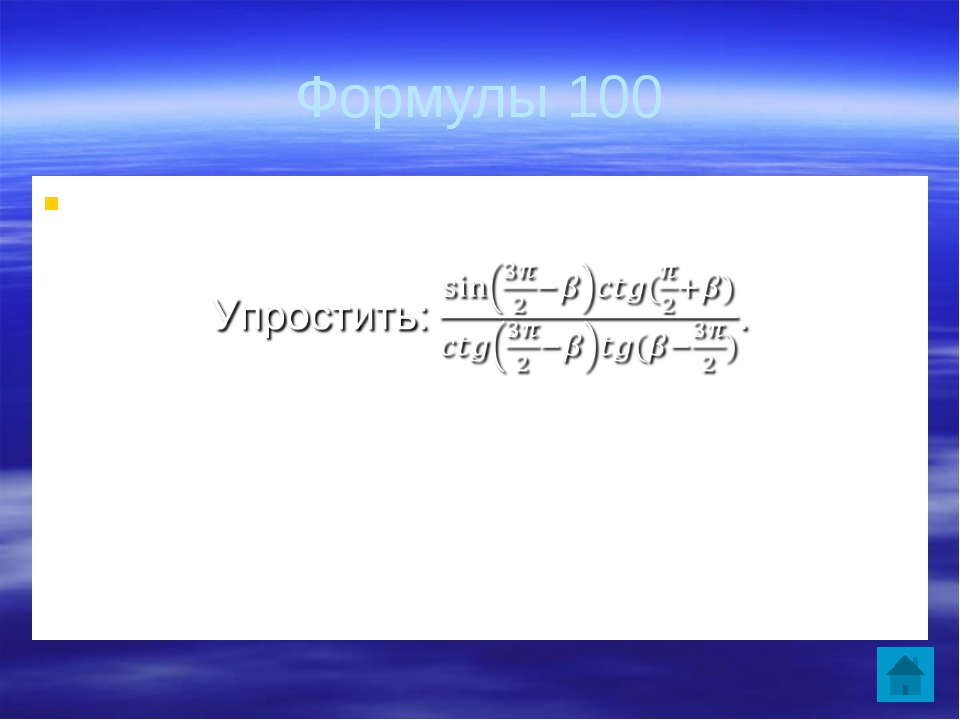 ответ arccos(-0,5); arccos(-0,3) ;arccos(-0,3)