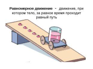 Равномерное движение - движение, при котором тело, за равное время проходит р