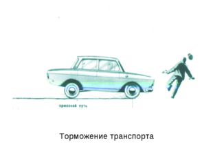Торможение транспорта