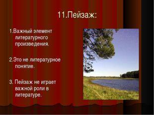11.Пейзаж: 1.Важный элемент литературного произведения. 2.Это не литературное
