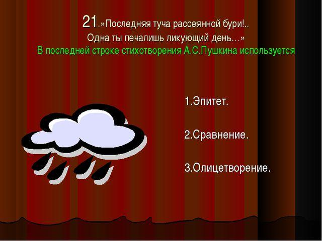 21.»Последняя туча рассеянной бури!.. Одна ты печалишь ликующий день…» В посл...