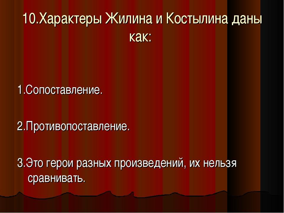 10.Характеры Жилина и Костылина даны как: 1.Сопоставление. 2.Противопоставлен...