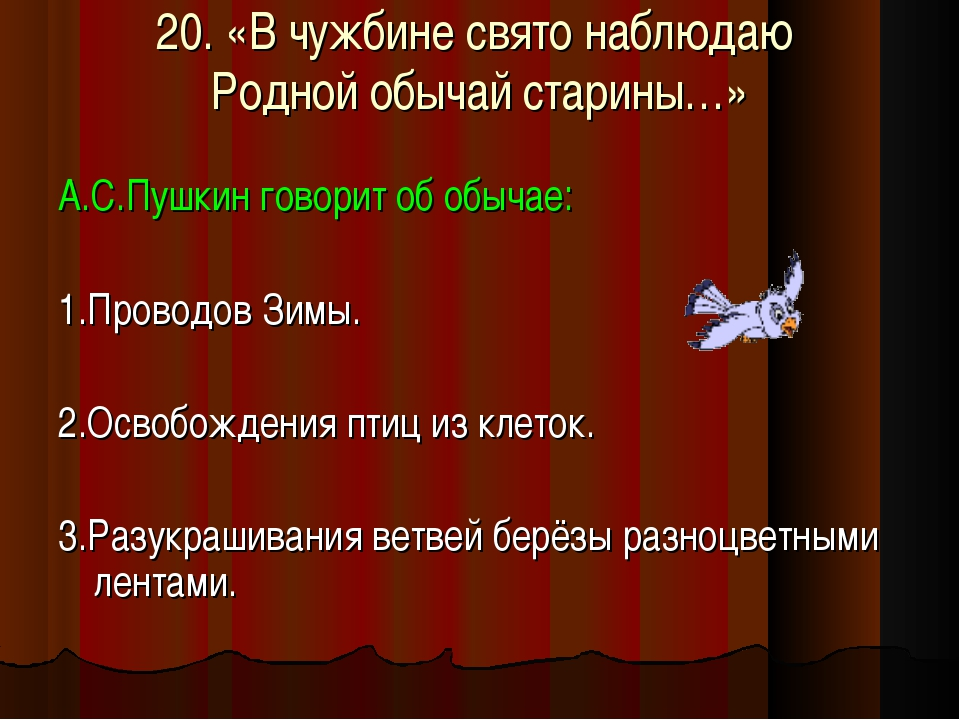 20. «В чужбине свято наблюдаю Родной обычай старины…» А.С.Пушкин говорит об о...