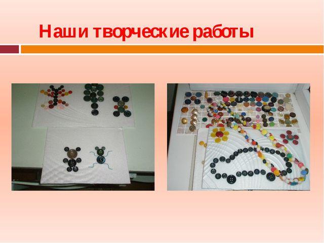 Наши творческие работы