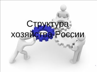 Структура хозяйства Pоссии .
