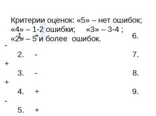 1. + 6. - 2. - 7. + 3. - 8. + 4. + 9. - 5. + Критерии оценок: «5» – нет ошиб