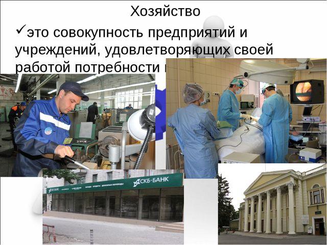 Хозяйство это совокупность предприятий и учреждений, удовлетворяющих своей ра...