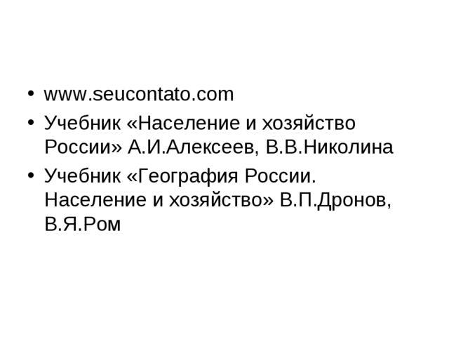 www.seucontato.com Учебник «Население и хозяйство России» А.И.Алексеев, В.В.Н...