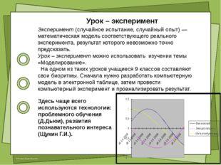Урок – эксперимент Эксперимент(случайное испытание, случайный опыт) —математ