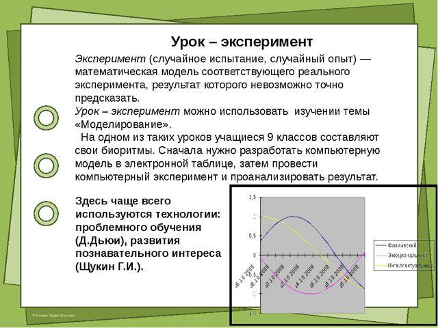 Урок – эксперимент Эксперимент(случайное испытание, случайный опыт) —математ...