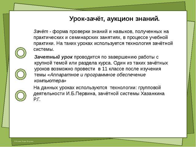 Урок-зачёт, аукцион знаний. Зачёт- форма проверки знаний и навыков, полученн...