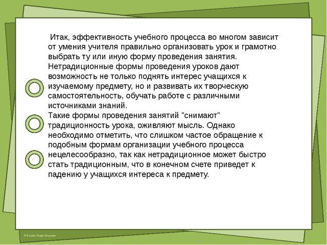 Итак, эффективность учебного процесса во многом зависит от умения учителя пр...