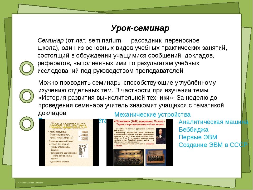 Семинар(от лат. seminarium — рассадник, переносное — школа), один из основны...