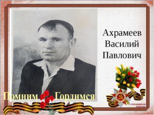 Ахрамеев Василий Павлович