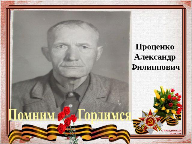 Проценко Александр Филиппович