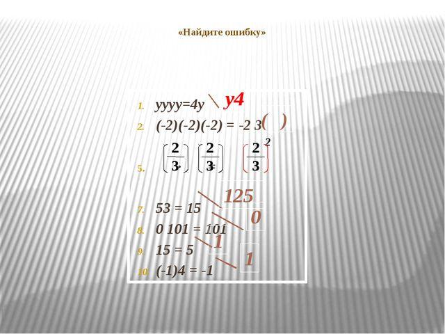 2 yyyy=4y (-2)(-2)(-2) = -2 3 ∙ = 53 = 15 0101 = 101 15 = 5 (-1)4 = -1 «Найд...