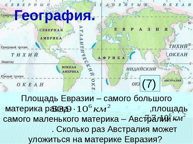 Площадь Евразии – самого большого материка равна ,площадь самого маленького...