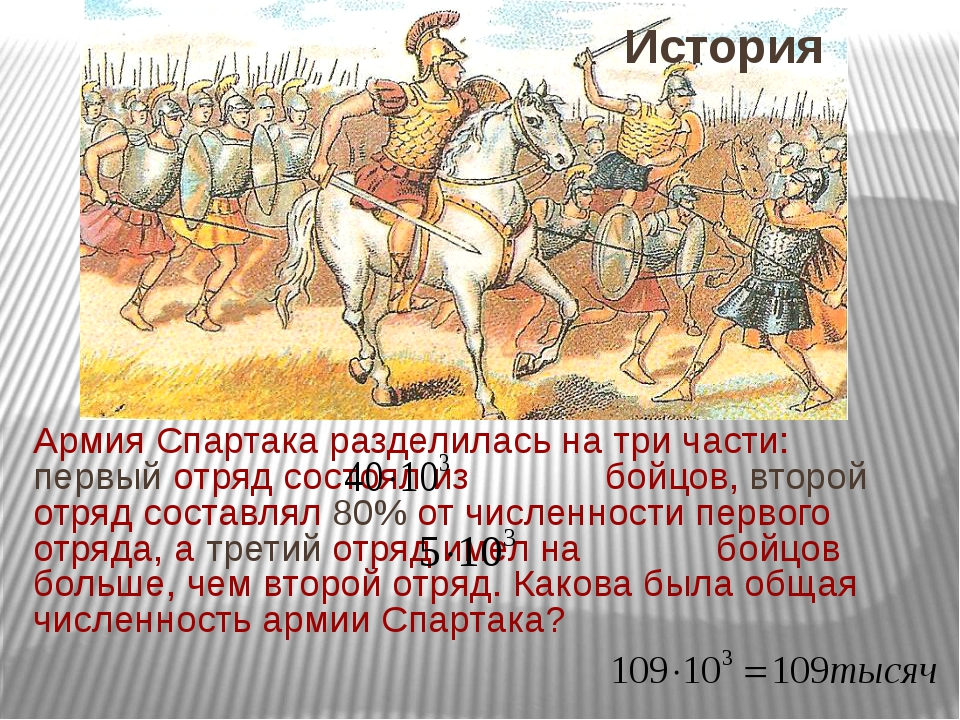 Армия Спартака разделилась на три части: первый отряд состоял из бойцов, втор...