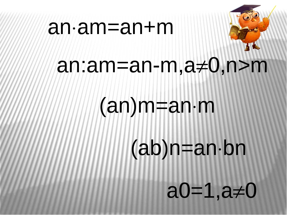 anam=an+m an:am=an-m,a0,n>m (an)m=anm (ab)n=anbn a0=1,a0