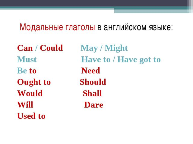 Модальные глаголы в английском языке: Can / Could May / Might Must Have to /...