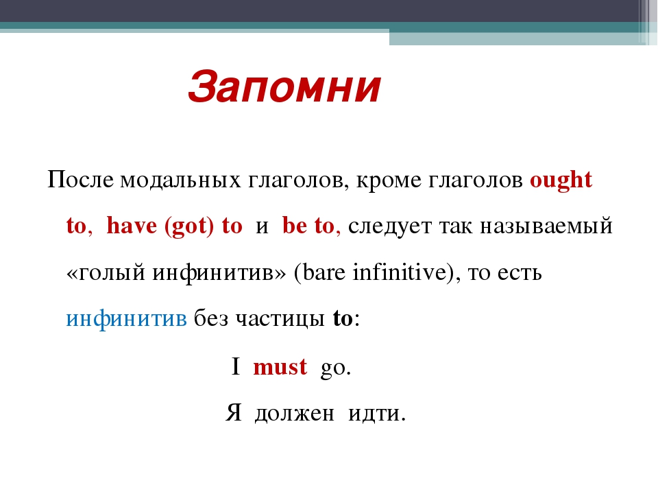 Запомни После модальных глаголов, кроме глаголов ought to, have (got) to и b...