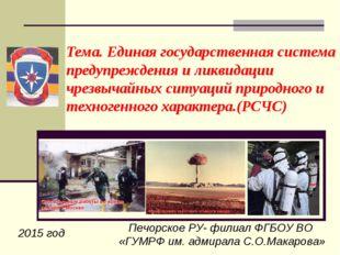 Тема. Единая государственная система предупреждения и ликвидации чрезвычайных