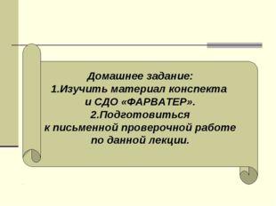 Домашнее задание: 1.Изучить материал конспекта и СДО «ФАРВАТЕР». 2.Подготовит