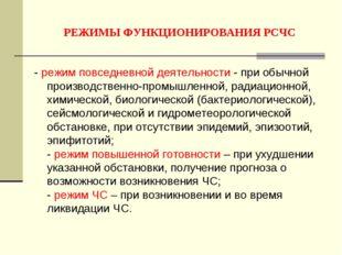 РЕЖИМЫ ФУНКЦИОНИРОВАНИЯ РСЧС - режим повседневной деятельности - при обычной