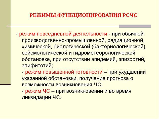 РЕЖИМЫ ФУНКЦИОНИРОВАНИЯ РСЧС - режим повседневной деятельности - при обычной...