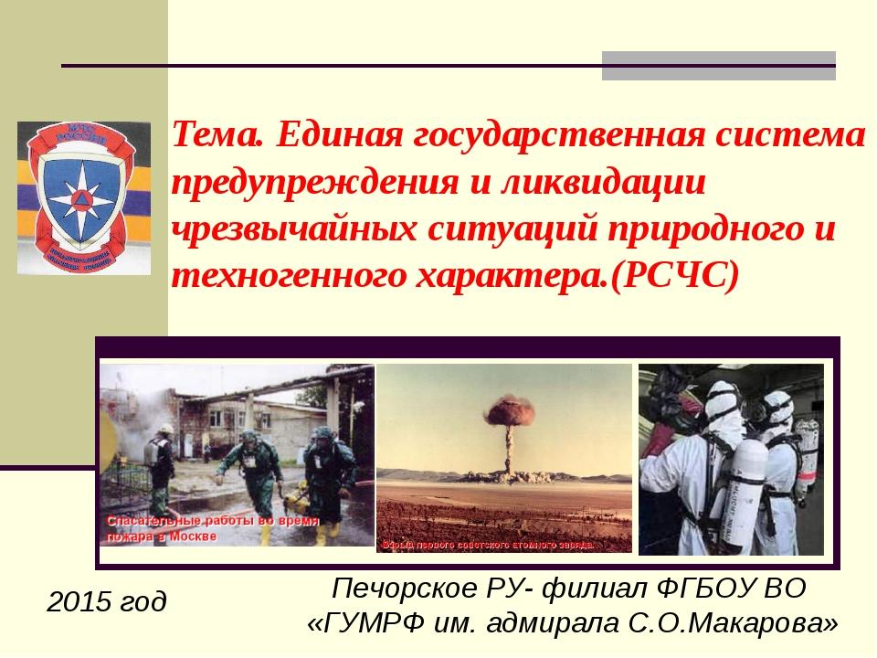 Тема. Единая государственная система предупреждения и ликвидации чрезвычайных...