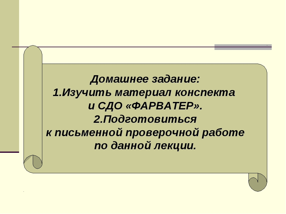 Домашнее задание: 1.Изучить материал конспекта и СДО «ФАРВАТЕР». 2.Подготовит...
