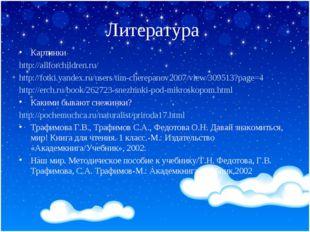 Литература Картинки http://allforchildren.ru/ http://fotki.yandex.ru/users/ti