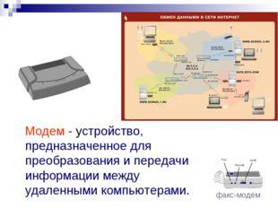 Модем - устройство, предназначенное для преобразования и передачи информации