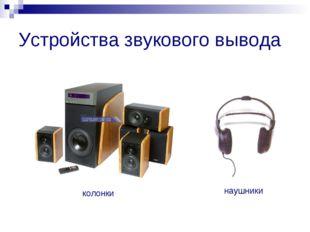 Устройства звукового вывода колонки наушники