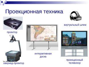 Проекционная техника виртуальный шлем проектор проекционный телевизор интерак