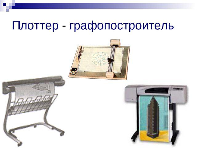 Плоттер - графопостроитель