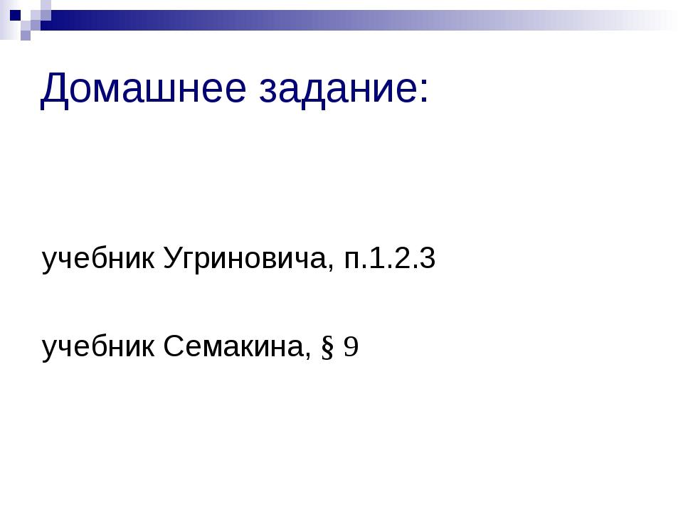 Домашнее задание: учебник Угриновича, п.1.2.3 учебник Семакина, § 9