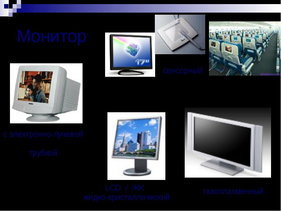 Монитор LCD / ЖК жидко-кристаллический с электронно-лучевой трубкой сенсорный...
