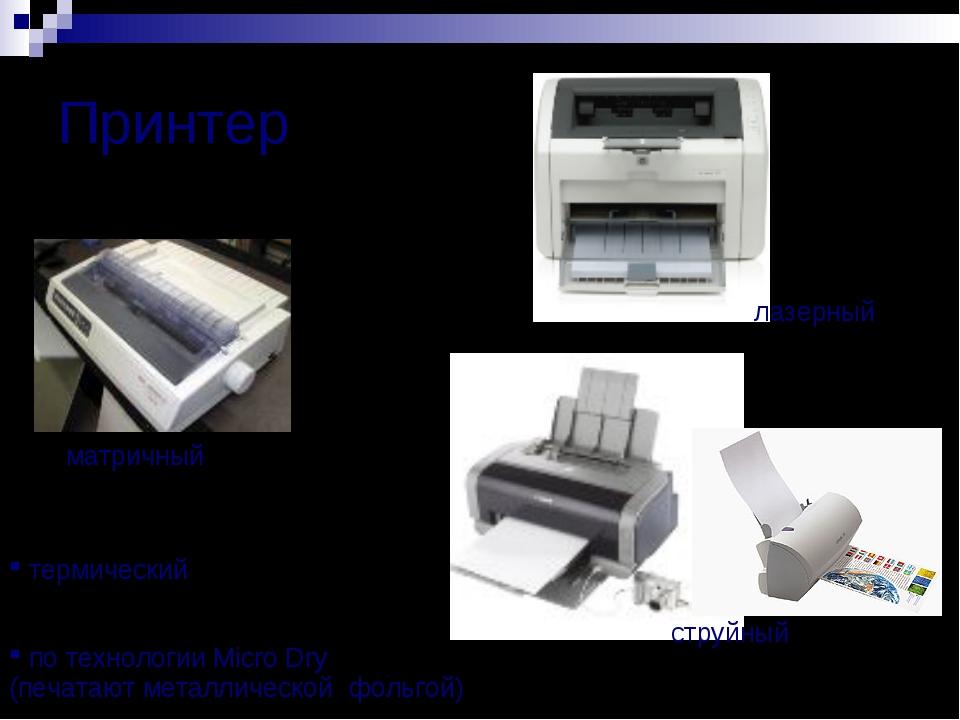 Принтер матричный струйный лазерный термический по технологии Micro Dry (печа...