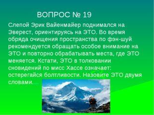 ВОПРОС № 19 Слепой Эрик Вайенмайер поднимался на Эверест, ориентируясь на ЭТ