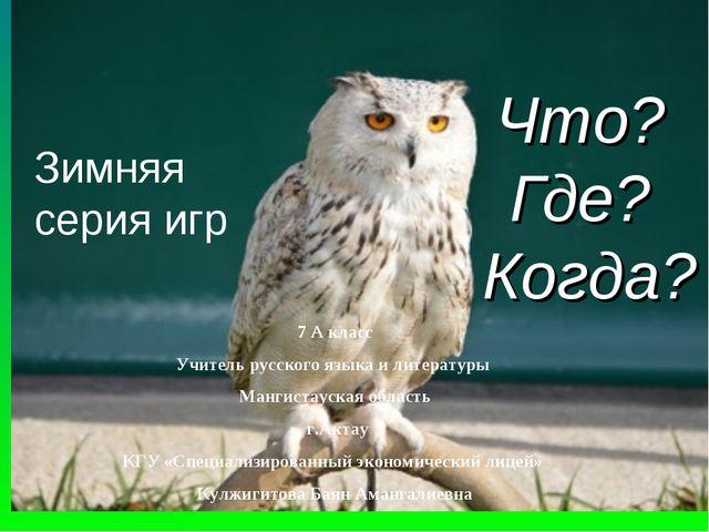 Что? Где? Когда? Зимняя серия игр 7 А класс Учитель русского языка и литерату...