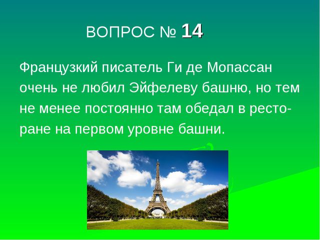 ВОПРОС № 14 Французкий писатель Ги де Мопассан очень не любил Эйфелеву башню...