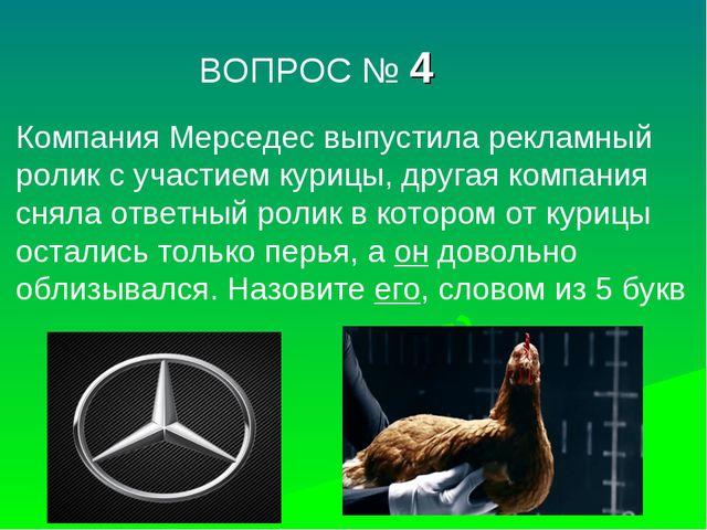 ВОПРОС № 4 Компания Мерседес выпустила рекламный ролик с участием курицы, др...