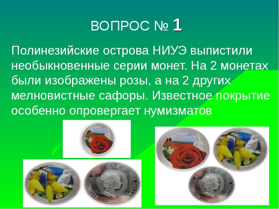 Полинезийские острова НИУЭ выпистили необыкновенные серии монет. На 2 монетах...