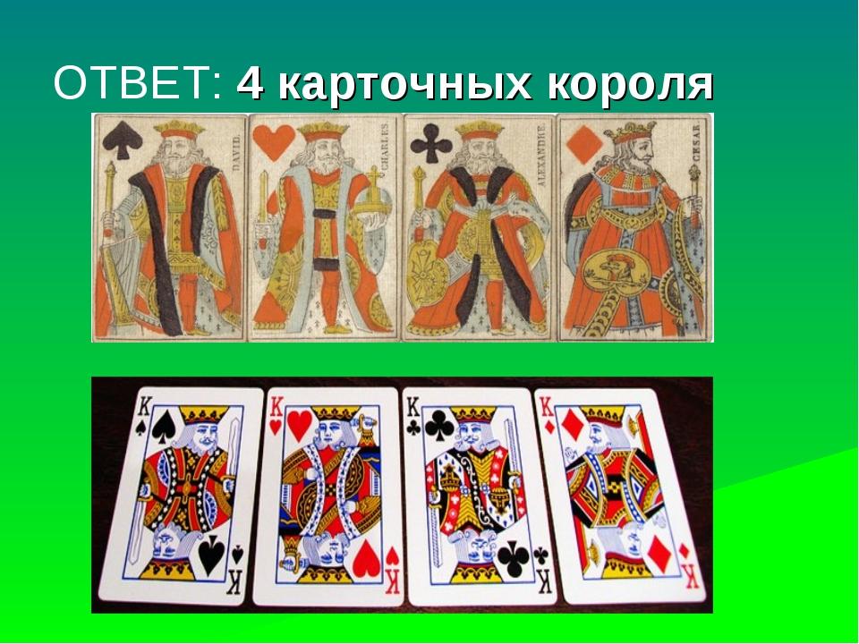 ОТВЕТ: 4 карточных короля