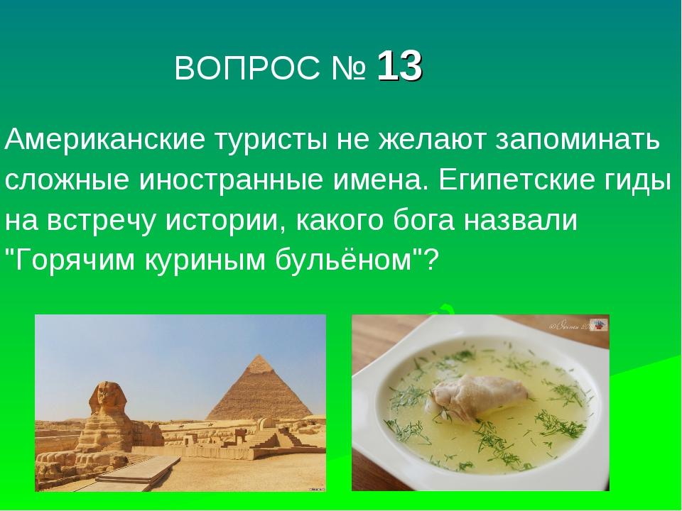 ВОПРОС № 13 Американские туристы не желают запоминать сложные иностранные им...