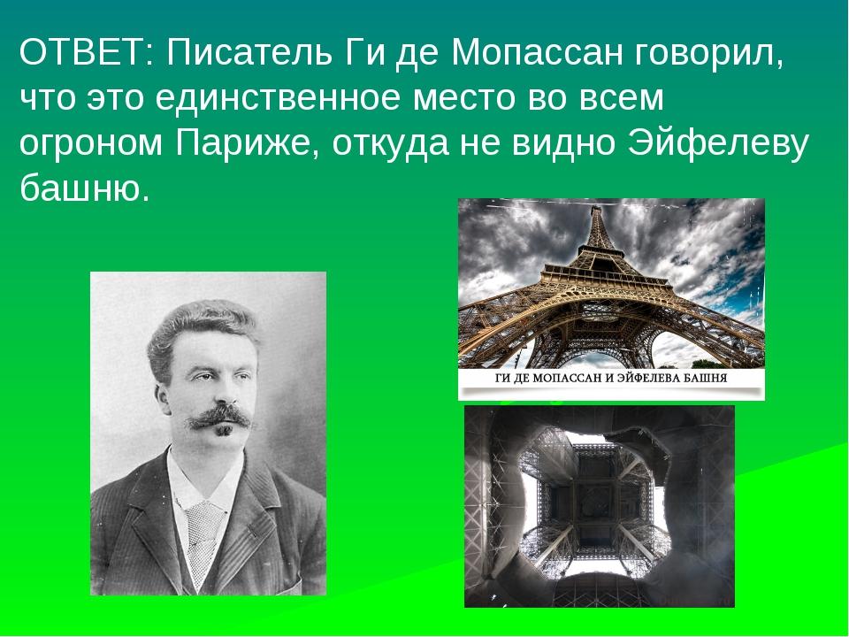 ОТВЕТ: Писатель Ги де Мопассан говорил, что это единственное место во всем ог...