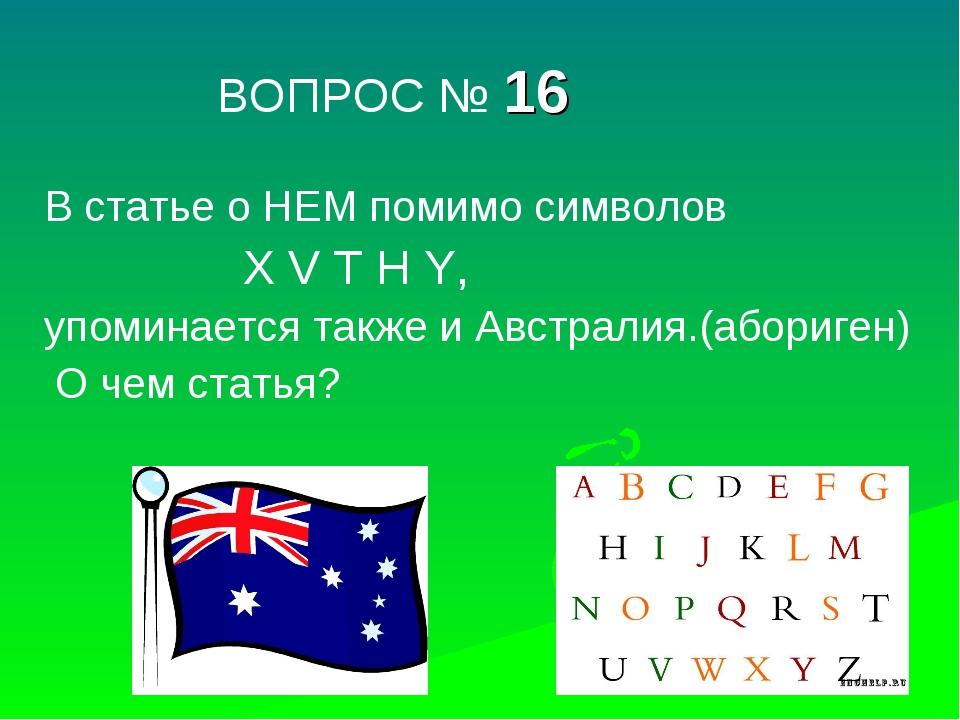 ВОПРОС № 16 В статье о НЕМ помимо символов X V T H Y, упоминается также и Ав...