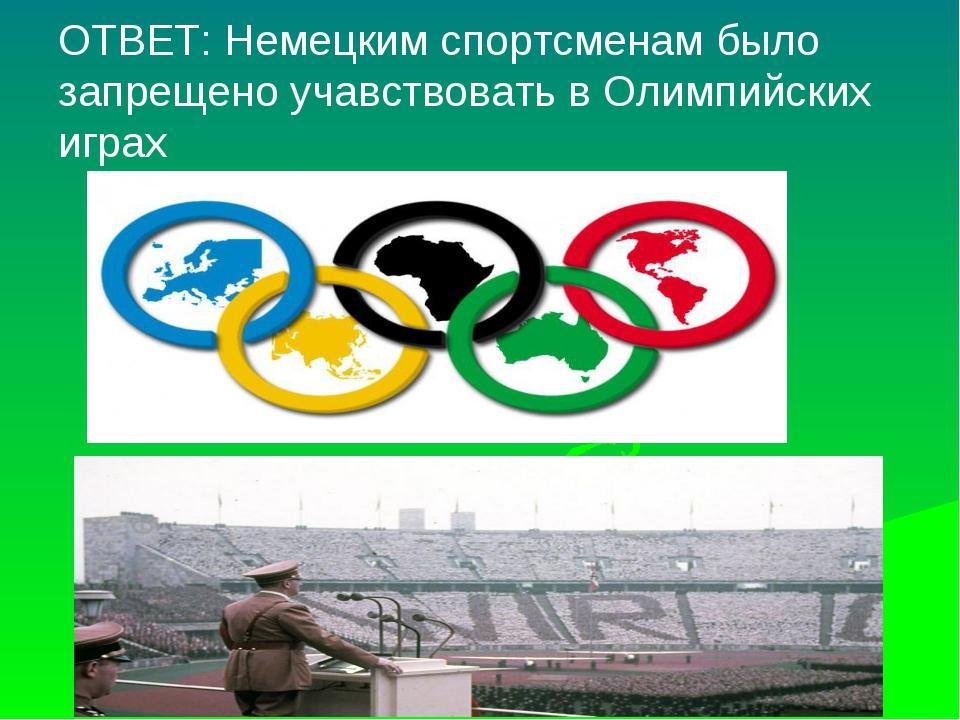 ОТВЕТ: Немецким спортсменам было запрещено учавствовать в Олимпийских играх